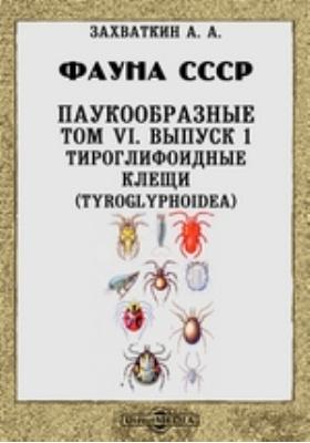 Фауна СССР. Паукообразные. Тироглифоидные клещи (Tyroglyphoidea): монография. Т. VI, Вып. 1