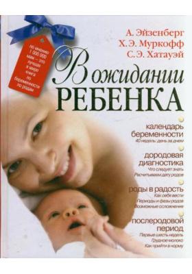 В ожидании ребенка = What to Expect When You're Expecting : Руководство для будущих матерей и отцов