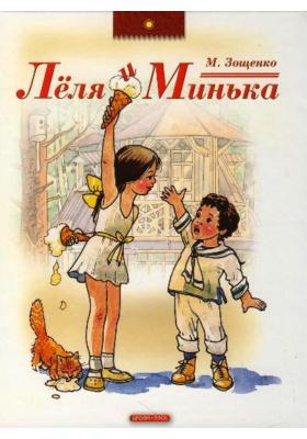 Лёля и Минька : Рассказы