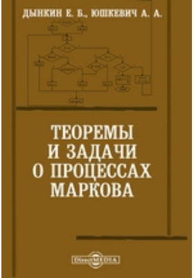 Теоремы и задачи о процессах Маркова