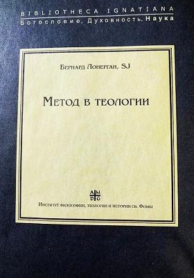 Метод в теологии: монография