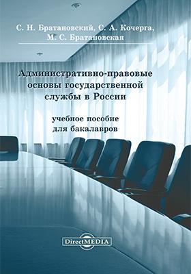 Административно-правовые основы государственной службы в России: учебное пособие