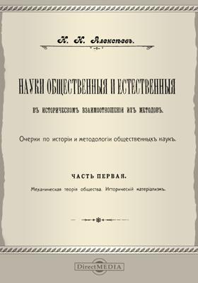 Науки общественные и естественные в историческом взаимоотношении их методов