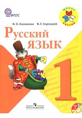 Русский язык. 1 класс (+ CD-ROM) : Учебник для общеобразовательных организаций с приложением на электронном носителе. ФГОС. 5-е издание