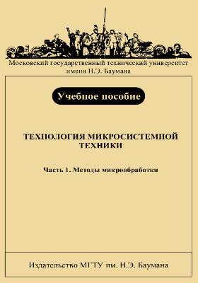Технология микросистемной техники: учебное пособие : в 3-х ч., Ч. 1