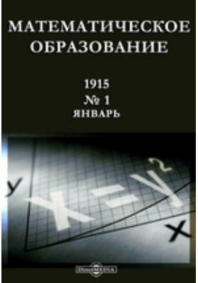 Математическое образование: журнал. 1915. № 1, Январь