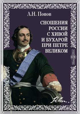 Сношения России с Хивой и Бухарой при Петре Великом