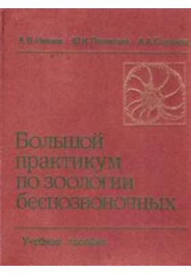 Большой практикум по зоологии беcпозвоночных, Ч. 1