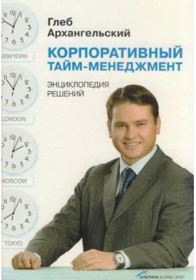 Корпоративный тайм-менеджмент : Энциклопедия решений