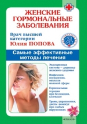 Женские гормональные заболевания : самые эффективные методы лечения