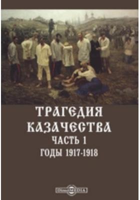 Трагедия казачества, Ч. 1. Годы 1917-1918