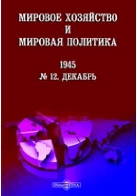 Мировое хозяйство и мировая политика. № 12. 1945. Декабрь