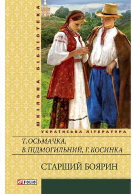 Старший боярин (збірник)