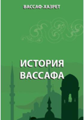 История Вассафа: монография