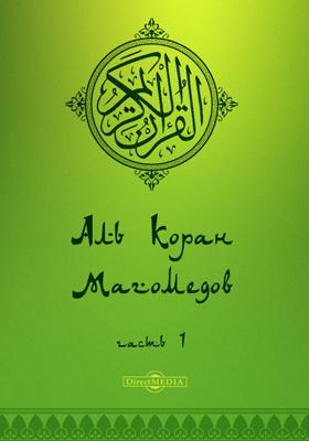 Аль-Коран Магомедов. Перевод А. Колмакова, Ч. 1
