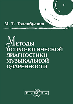 Методы психологической диагностики музыкальной одаренности: методическое пособие