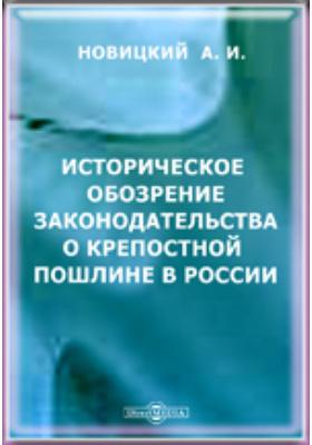 Историческое обозрение законодательства о крепостной пошлине в России