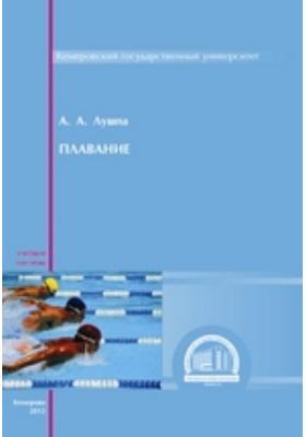 Плавание: учебное пособие