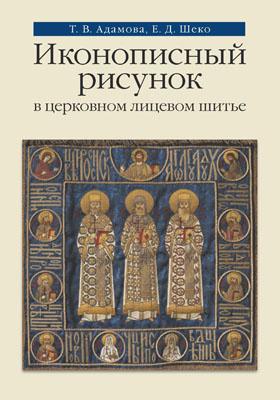 Иконописный рисунок в церковном лицевом шитье: учебно-методическое пособие