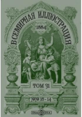 Всемирная иллюстрация. 1884. Т. 31, №№ 10-14