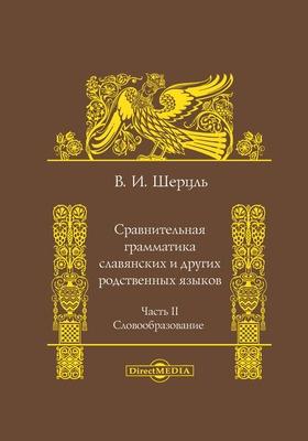 Сравнительная грамматика славянских и других родственных языков: монография, Ч. 2. Словообразование