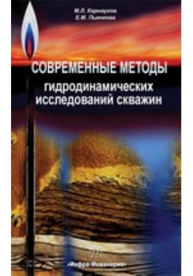 Современные методы гидродинамических исследований скважин : Справочник инженера по исследованию скважин: учебное пособие