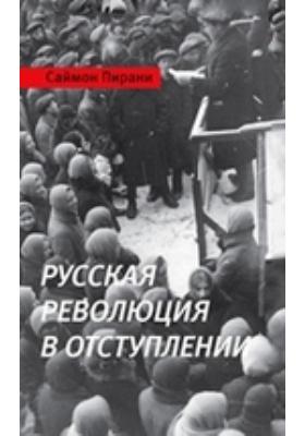 Русская революция в отступлении : пер. с англ
