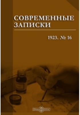 Современные записки: журнал. 1923. № 16
