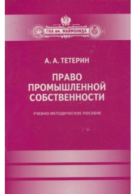 Право промышленной собственности : Учебно-методическое пособие