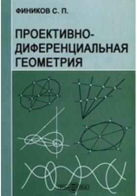 Проективно-диференциальная геометрия