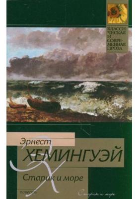 Старик и море : Повесть. Рассказы