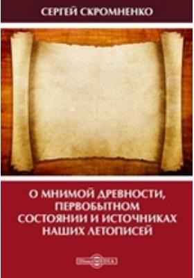 О мнимой древности, первобытном состоянии и источниках наших летописей