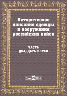 Историческое описание одежды и вооружения Российских войск, Ч. 25