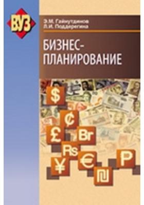 Бизнес-планирование: учебное пособие