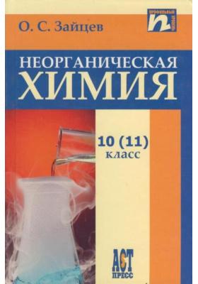 Неорганическая химия : Учебник для 10 (11) класса общеобразовательных учреждений с углубленным изучением предмета и с изучением предмета на профильном уровне