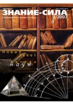 Знание-сила. 2007. № 3