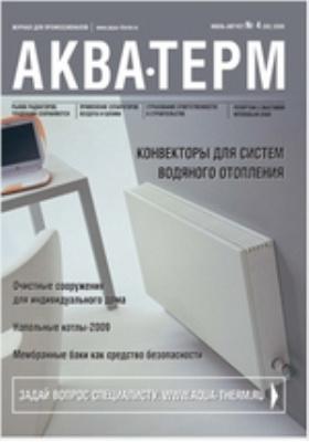 Аква-Терм. 2009. № 4(50)