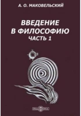 Введение в философию Проблема познания, Ч. 1. Понятие о философии