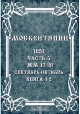 Москвитянин: журнал. 1851. Книга 1-2, №№ 17-20. Сентябрь-октябрь, Ч. 5