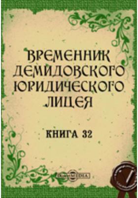 Временник Демидовского юридического лицея: журнал. 1883. Книга 32
