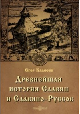 Древнейшая история Славян и Славяно-Руссов: научно-популярное издание