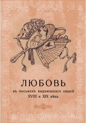 Любовь в письмах выдающихся людей XVIII и XIX века: документально-художественная литература