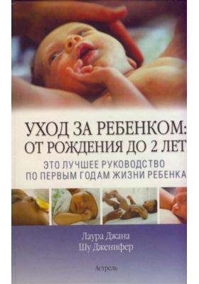 Уход за ребенком : От рождения до 2 лет