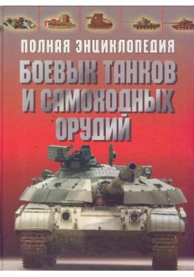 Полная энциклопедия боевых танков и самоходных орудий