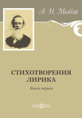 Стихотворения. Лирика: художественная литература. Кн. 1