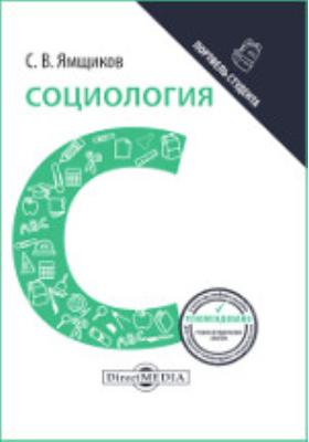 Социология: учебно-методическое пособие