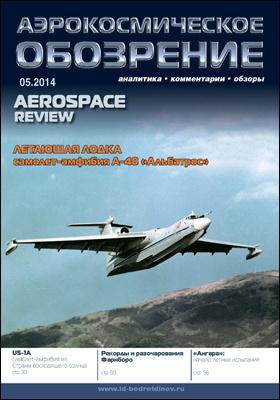Аэрокосмическое обозрение = Aerospace review : аналитика, комментарии, обзоры: журнал. 2014. № 5(72)