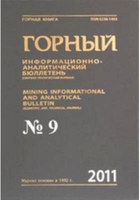 Горный информационно-аналитический бюллетень: журнал. 2011. № 9