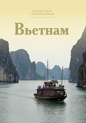 Т. 33. Вьетнам: художественная литература
