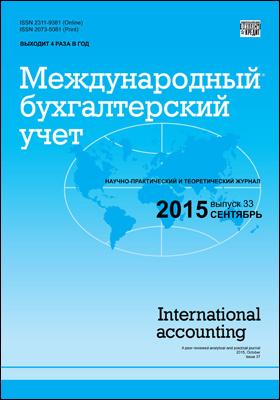 Международный бухгалтерский учет = Internation accounting: научно-практический и теоретический журнал. 2015. № 33(375)